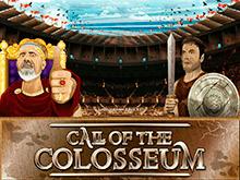 Играть на деньги в Зов Колизея